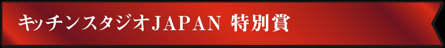 キッチンスタジオJAPAN特別賞