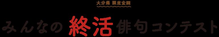 みんなの終活俳句コンテスト