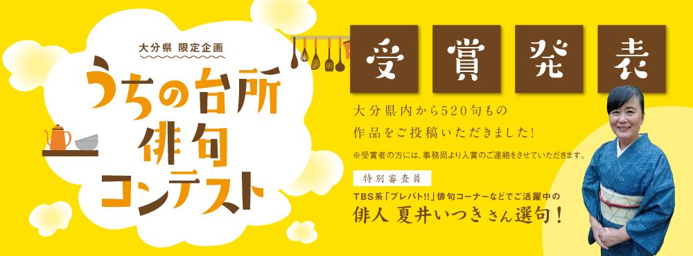 うちの台所俳句コンテスト
