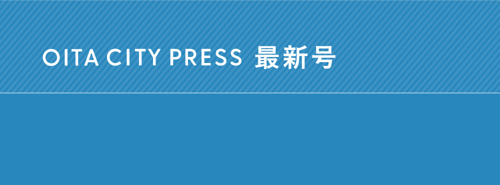 OITA CITY PRESS 最新号