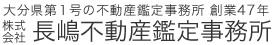 長嶋不動産鑑定事務所